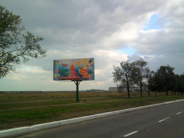 знакомства в городе южный одесская область